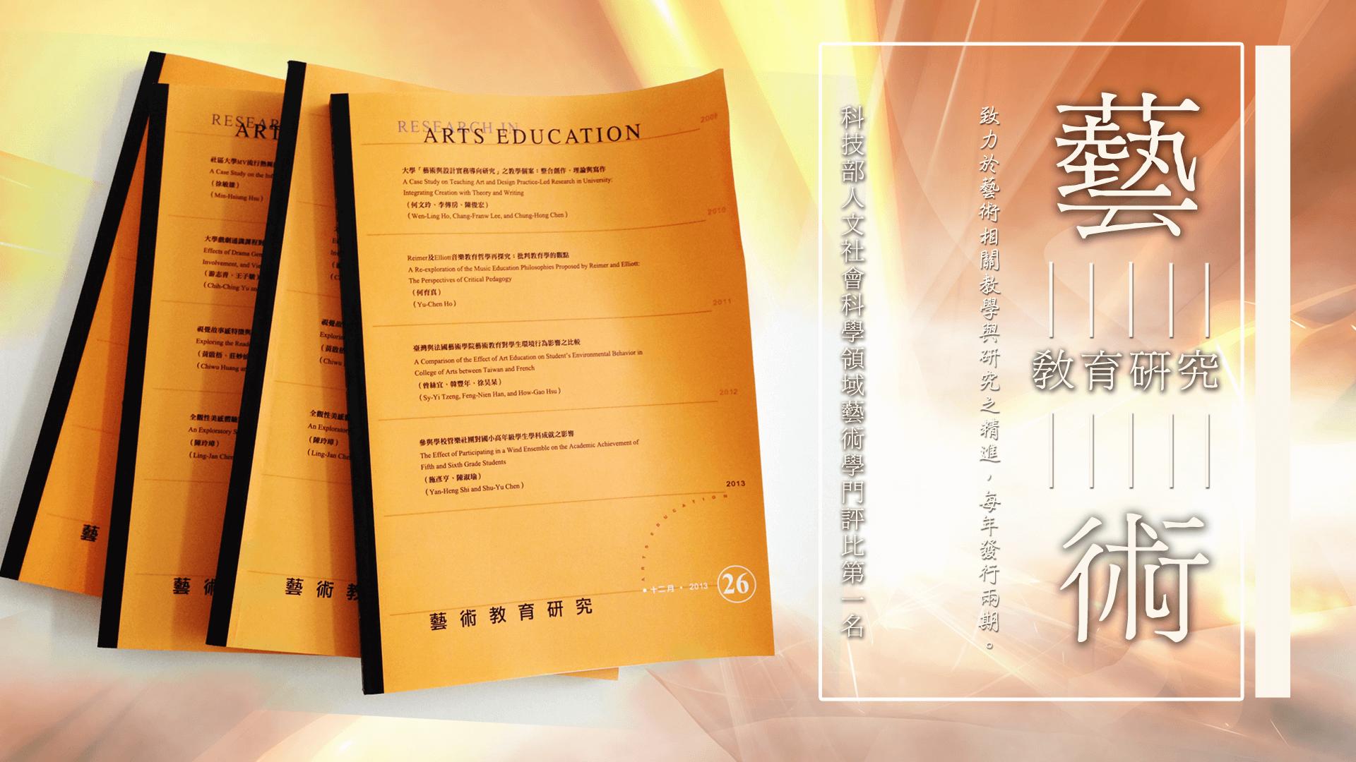 藝術教育研究期刊