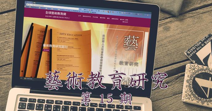 藝術教育研究期刊第 15 期封面