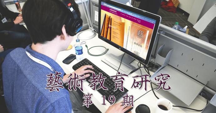 藝術教育研究期刊第 19 期封面