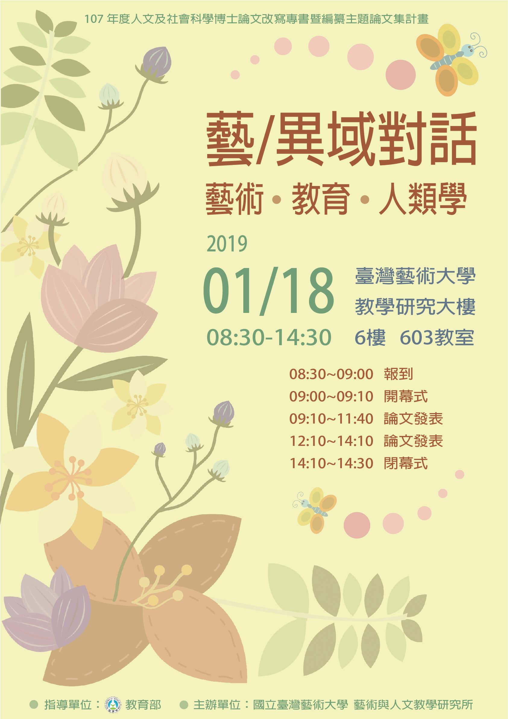 異(藝)域對話論壇20190118-02