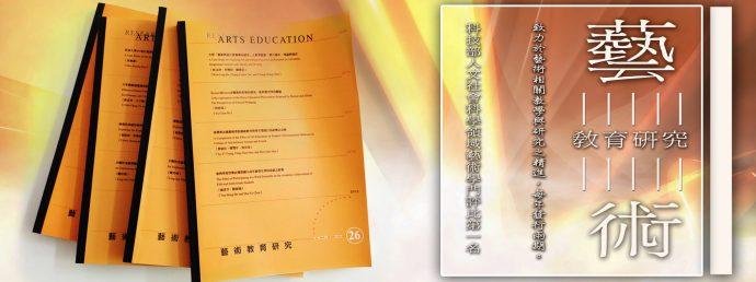 藝術教育研究-1 (1)