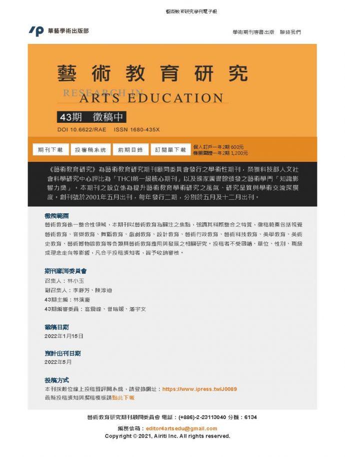 藝術教育研究學刊電子報-43